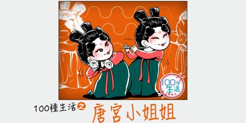 100種生活 套棉衣 含棉花 火出圈的「唐宮小胖妞」原來是塞出來的!