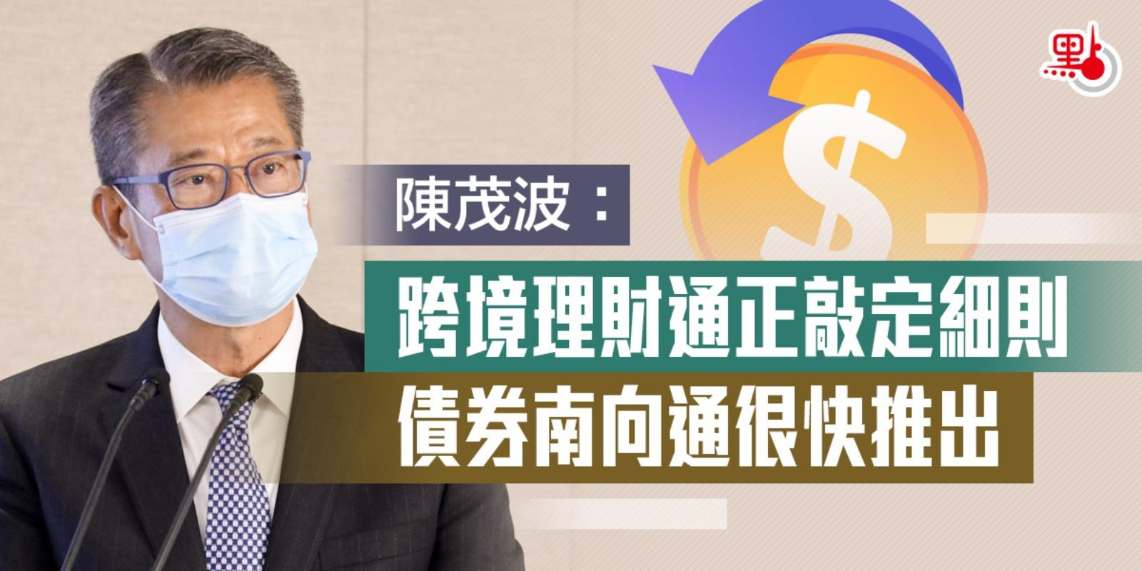 陳茂波:跨境理財通正敲定細則 債券南向通很快推出