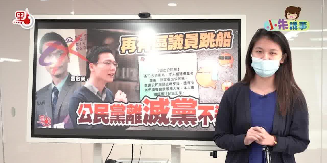 小朱講事丨公民黨岌岌可危好快散夥 法輪功傳媒被美國會逐出記者團
