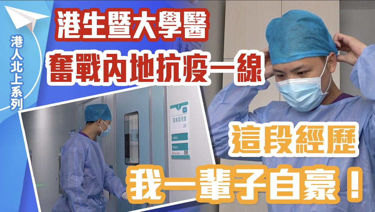港人北上|港生暨大學醫走在抗疫第一線:這段經歷我一輩子自豪!