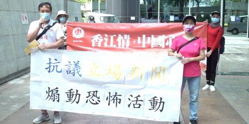 【點直播】5月8日 市民抗議立場新聞涉違國安法