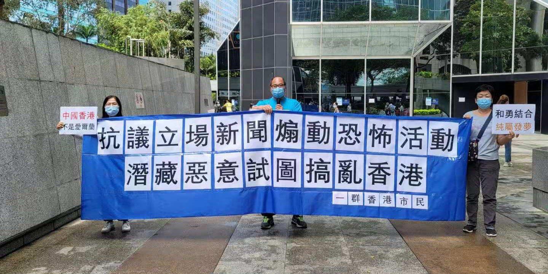 圖集|市民抗議立場新聞涉煽動恐怖活動 涉違國安法