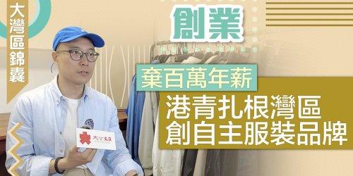 大灣區錦囊·創業|棄百萬年薪  港青扎根灣區創自主服裝品牌