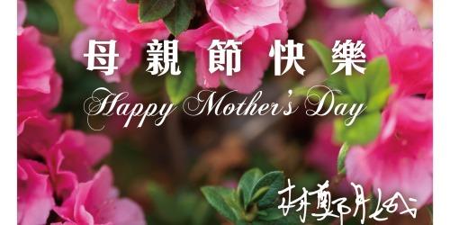林鄭發帖致謝檢疫住戶理解及配合 並祝母親節快樂