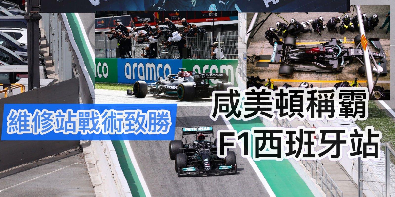 維修站戰術致勝  咸美頓稱霸F1西班牙站