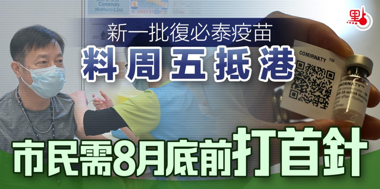 新一批復必泰疫苗料周五抵港 市民需8月底前打首針
