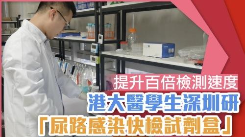 提升百倍檢測速度  港大醫學生深圳研「尿路感染快檢試劑盒」