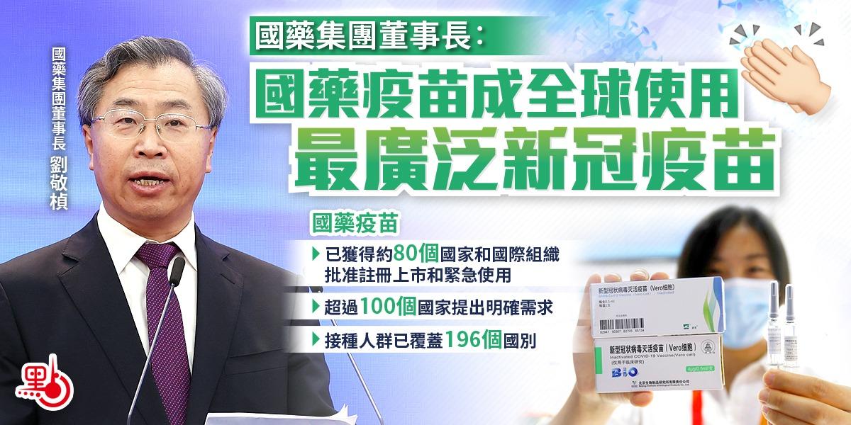 國藥集團董事長:國藥疫苗成全球使用最廣泛新冠疫苗