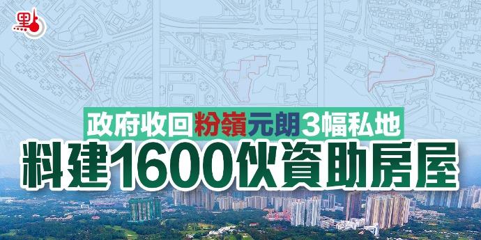 政府收回粉嶺元朗3幅私地 料建1600伙資助房屋