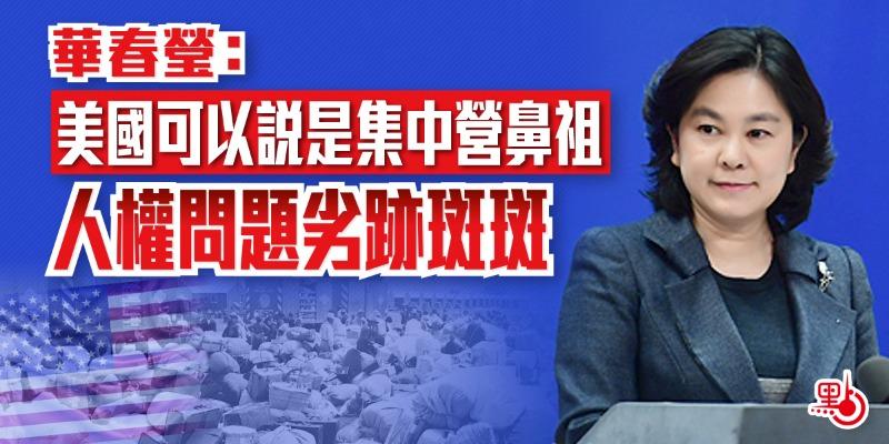 華春瑩:美國可以說是集中營鼻祖 人權問題劣跡斑斑
