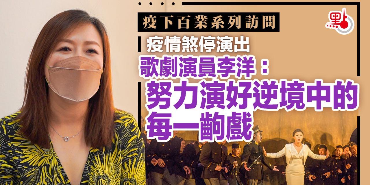 疫下百業|疫情煞停演出 歌劇演員李洋:努力演好逆境中的每一齣戲