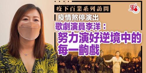 疫下百業 疫情煞停演出 歌劇演員李洋:努力演好逆境中的每一齣戲