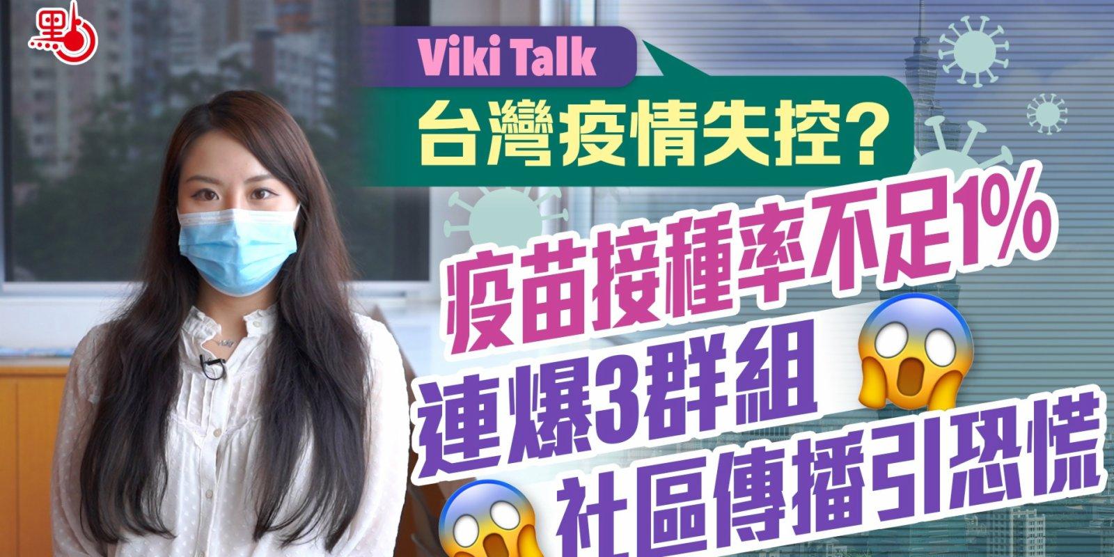 Viki Talk|台灣疫情失控?疫苗接種率不足1% 連爆3群組 社區傳播引恐慌