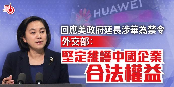 回應美政府延長涉華為禁令 外交部:堅定維護中國企業合法權益