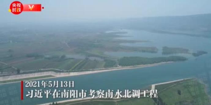 (有片)習近平在南陽市淅川縣考察南水北調工程