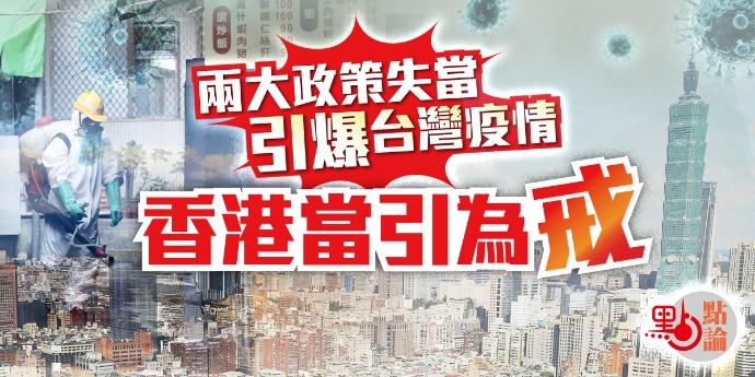 點論  兩大政策失當引爆台灣疫情香港當引為戒