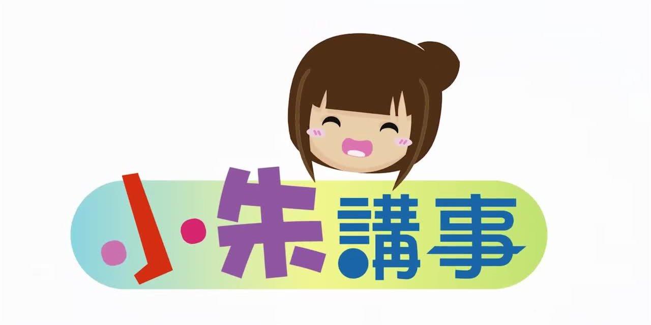 小朱講事 | 「旅遊氣泡」恐因疫爆破 台灣乾旱停電疫情重