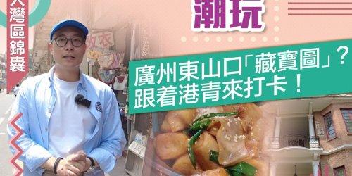 大灣區錦囊·潮玩|廣州東山口「藏寶圖」? 跟着港青來打卡!