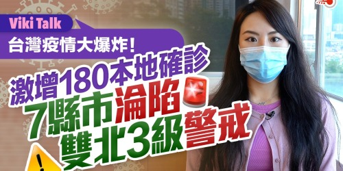 Viki Talk | 台灣疫情大爆炸!激增180本地確診 7縣市淪陷 雙北3級警戒