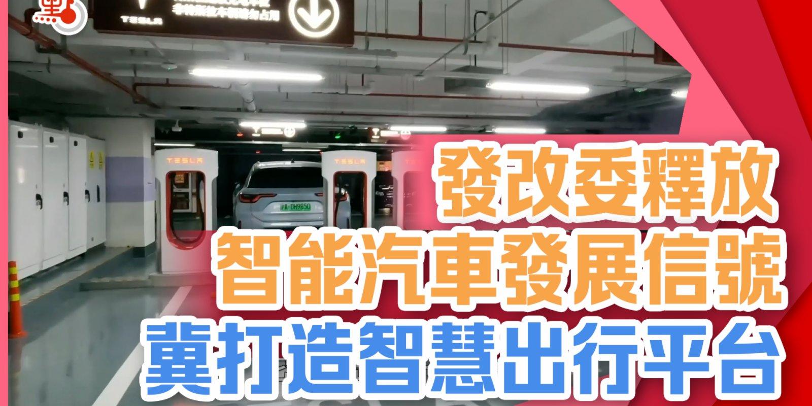 發改委釋放智能汽車發展信號 冀打造智慧出行平台「車城網」
