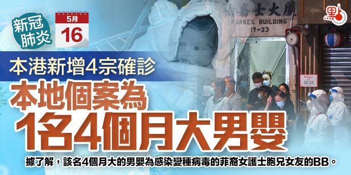 本港新增4宗確診 本地個案為1名4個月大男嬰