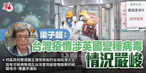 梁子超:台灣疫情涉英國變種病毒 情況嚴峻