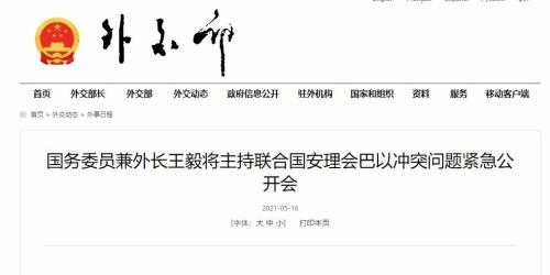 王毅今主持安理會巴以衝突問題緊急公開會