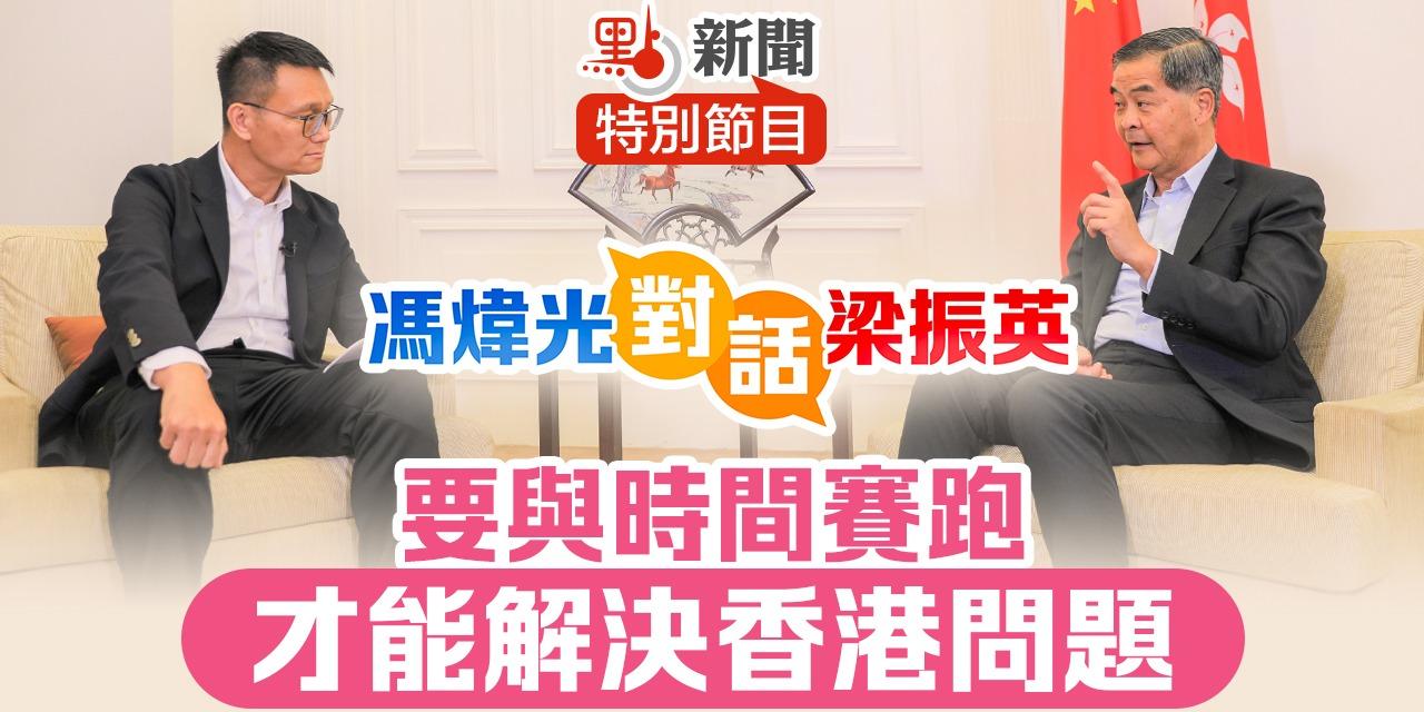 點新聞特別節目 馮煒光對話梁振英:我們要和時間賽跑 才能解決香港問題