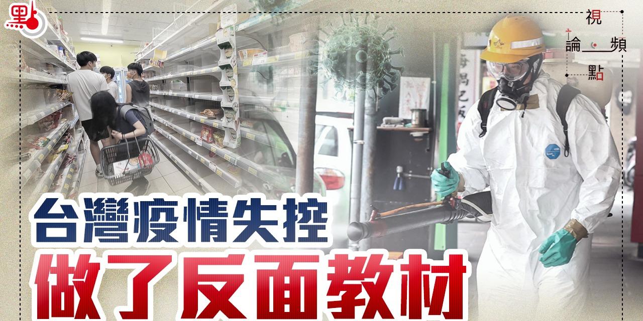 視頻論點 | 台灣疫情失控做了反面教材