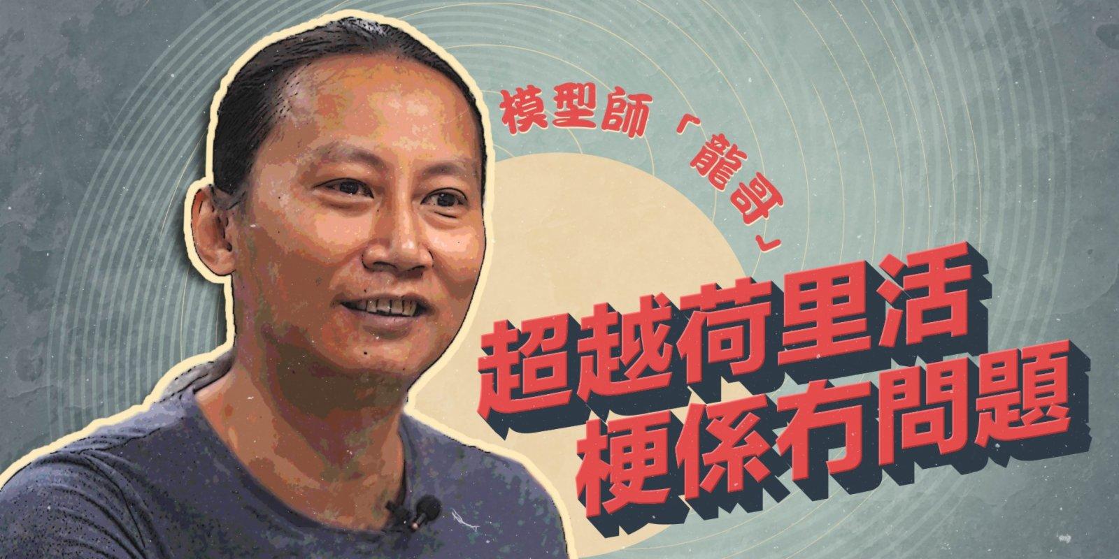 大灣區大未來|香港模型師搭橋兩地團隊「深港共振」  希望超越好萊塢