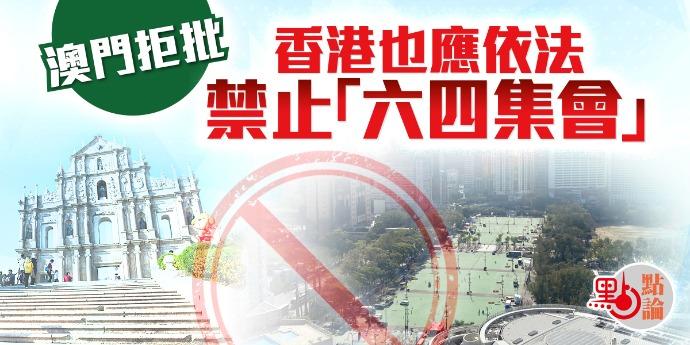 點論   澳門拒批 香港也應依法禁止「六四集會」