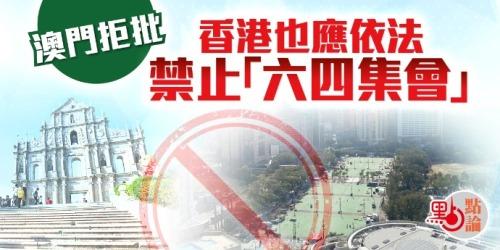 點論 | 澳門拒批 香港也應依法禁止「六四集會」
