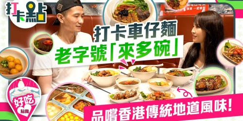 打卡車仔麵老字號「來多碗」 品嚐香港傳統地道風味!【打卡點EP23】