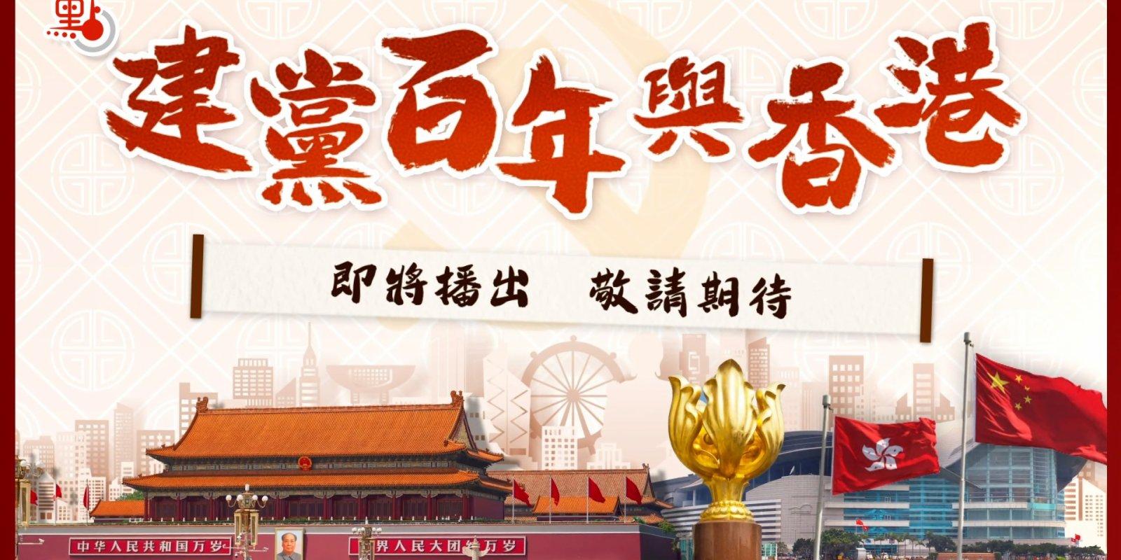 【預告】點新聞專題節目 特邀神秘嘉賓講述《建黨百年與香港》