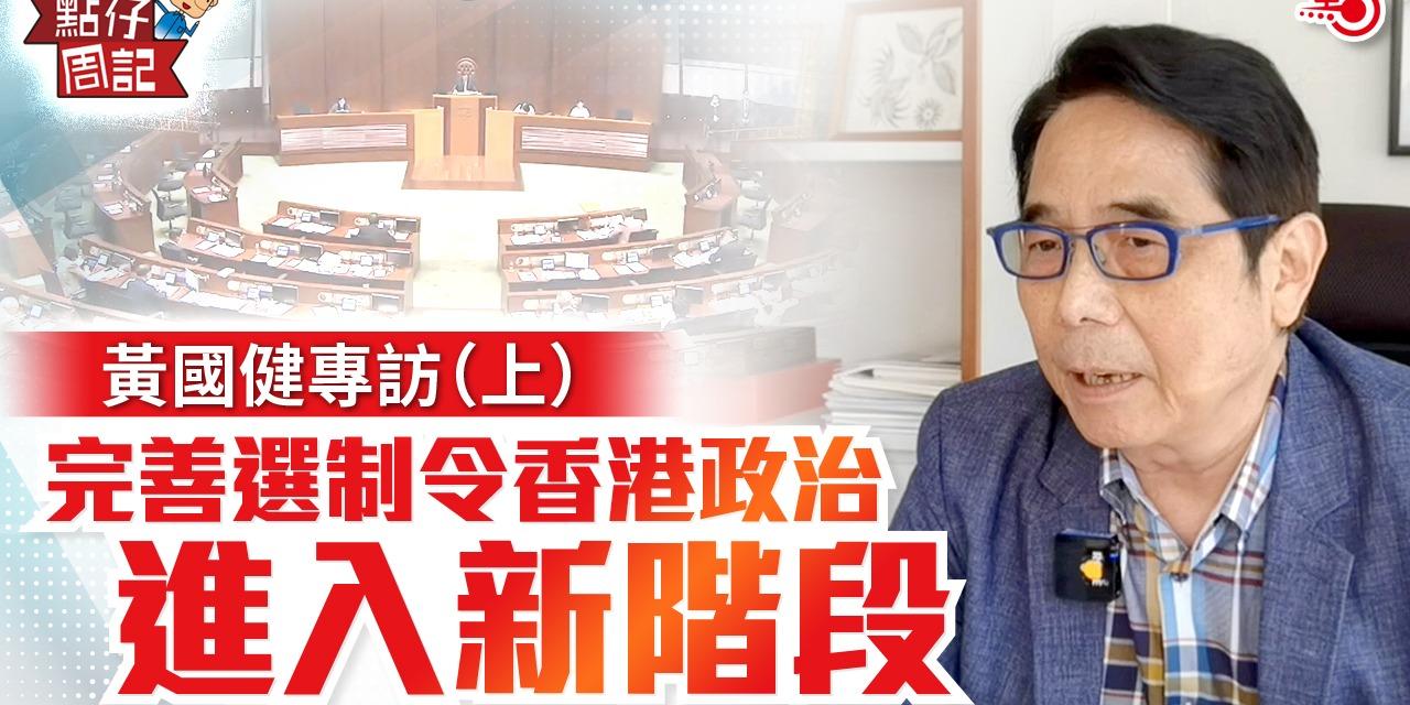 【點仔周記】黃國健專訪(上):完善選制令香港政治進入新階段