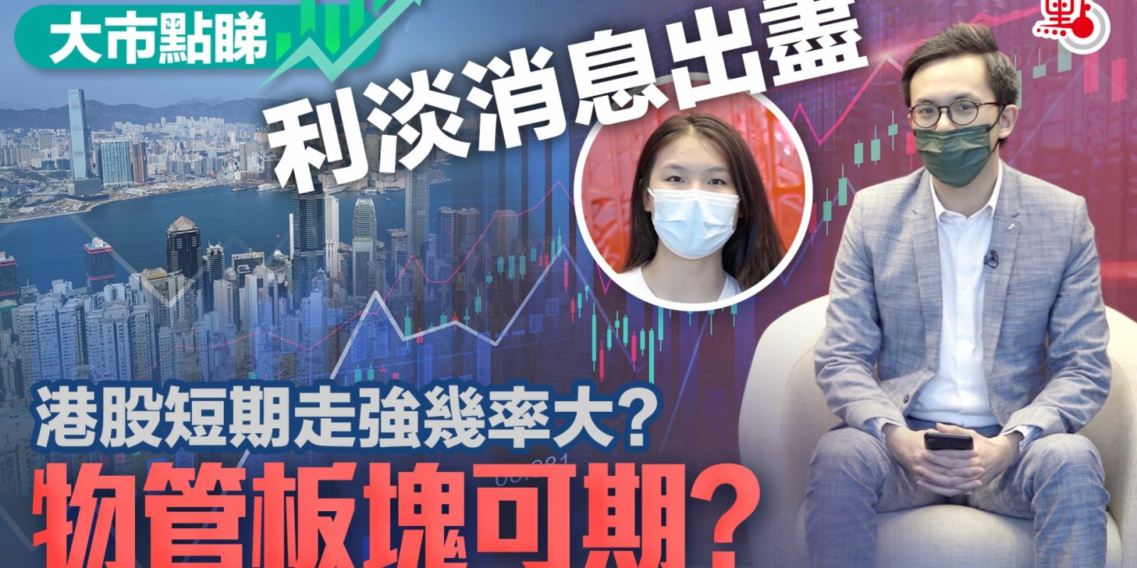 大市點睇|利淡消息出盡 港股短期走強幾率大?物管板塊可期?