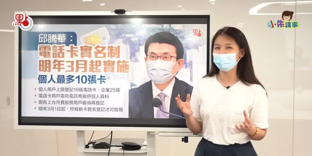 小朱講事|實名電話卡減少電騙 社民連唔參與立會選舉