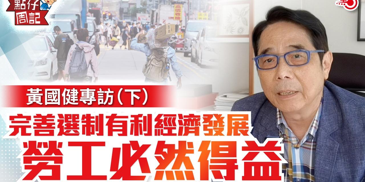 【點仔周記】黃國健專訪(下)   完善選制有利經濟發展 勞工必然得益