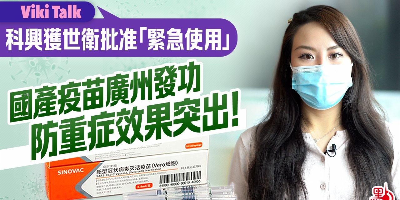 Viki Talk|科興獲世衞批准「緊急使用」 國產疫苗廣州發功防重症效果突出!