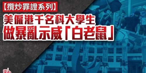 攬炒罪證系列   美僱港千名科大學生 做暴亂示威「白老鼠」
