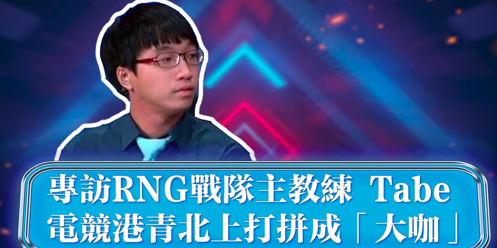 (有片)專訪RNG戰隊主教練:電競港青北上打拼成「大咖」