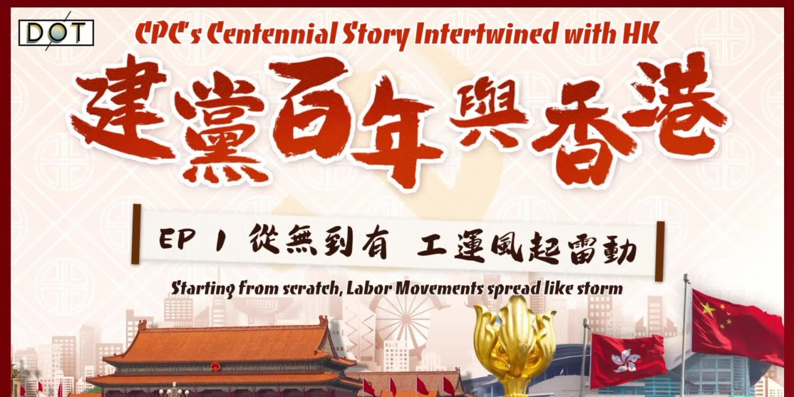 CPC's Centennial Story Intertwined with HK   Starting from scratch, Labor Movements spread like storm