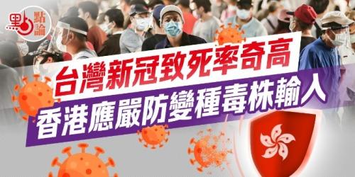 點論 |台灣新冠致死率奇高香港應嚴防變種毒株輸入