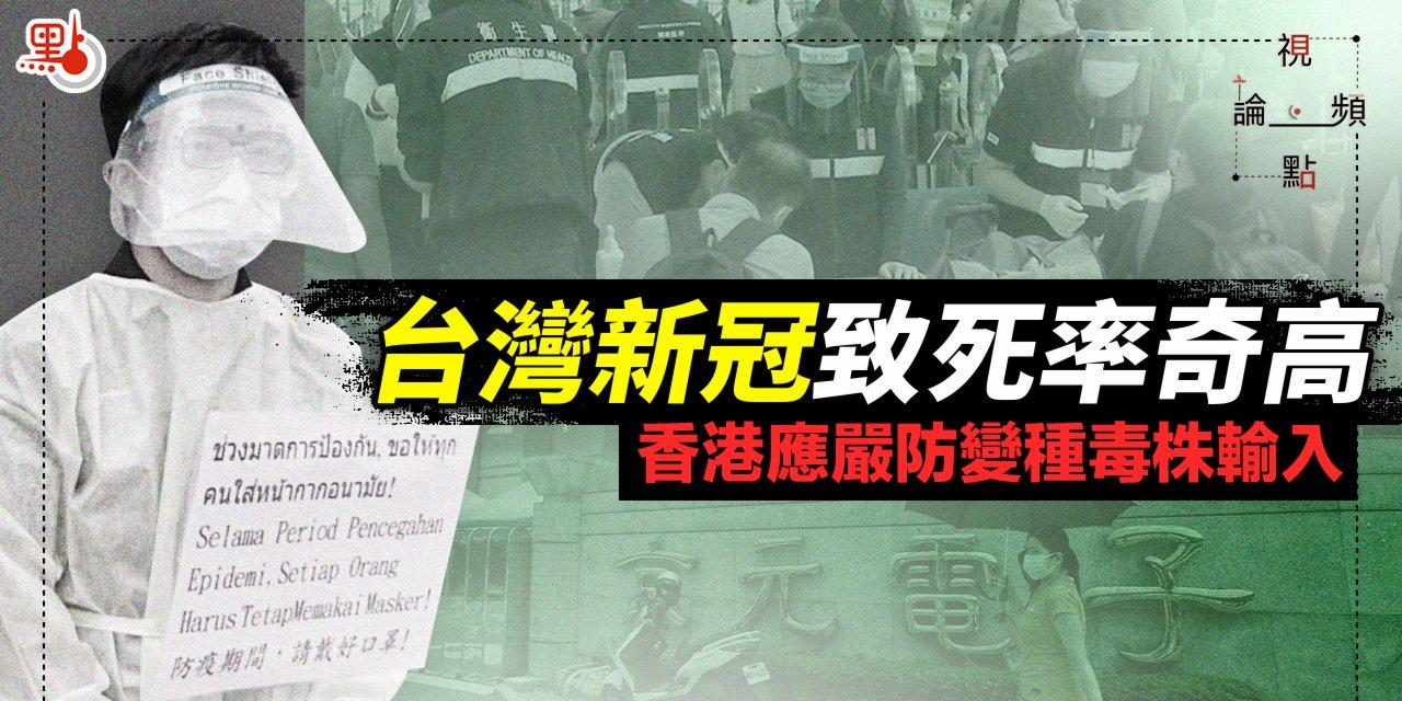 視頻論點|台灣新冠致死率奇高 港應嚴防變種毒株輸入