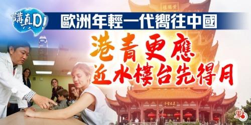 講真D|歐洲年輕一代嚮往中國 港青更應近水樓台先得月