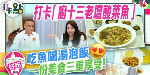 打卡「廚十三老壇酸菜魚」吃魚喝湯泡飯 一份美食三重享受!【打卡點EP24】