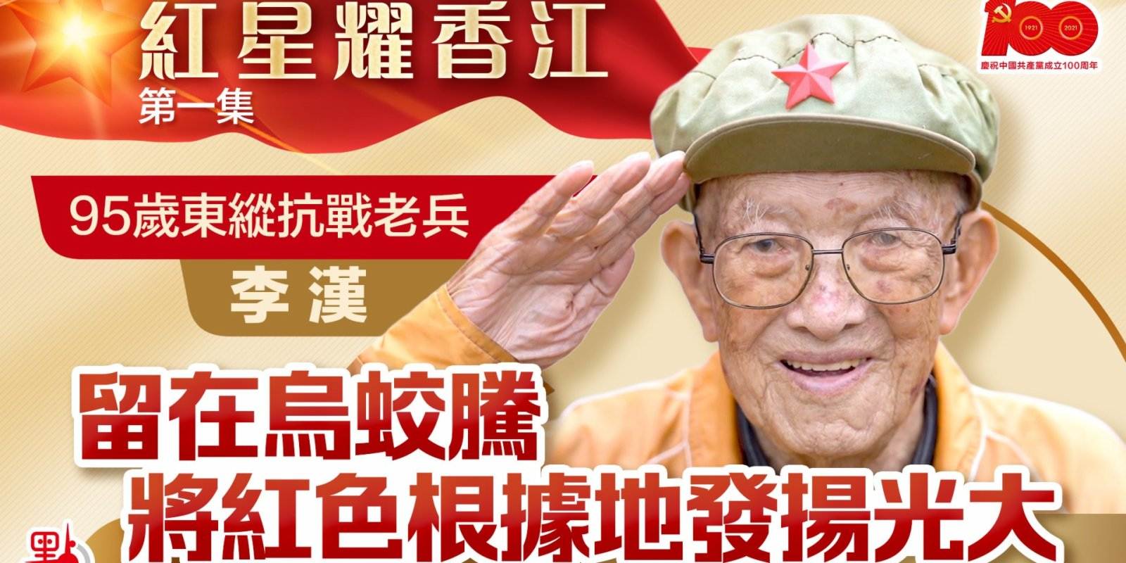 紅星耀香江   95歲東縱抗戰老兵李漢:留在烏蛟騰 將紅色根據地發揚光大