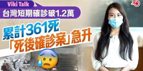 Viki Talk 台灣短期確診破1.2萬累計361死 「死後確診案」急升