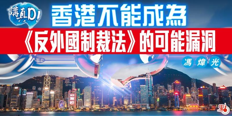講真D 香港不能成為《反外國制裁法》的可能漏洞