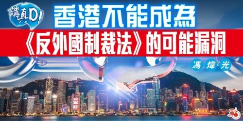 講真D|香港不能成為《反外國制裁法》的可能漏洞